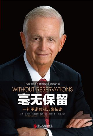 Without Reservations Chinese Edition - Cover